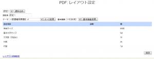 PDFレイアウト(概要)