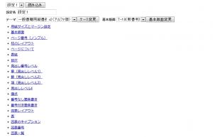 PDFレイアウト指定・詳細メニューへのリンク