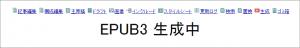 seisei-EPUB3-seisei-chu