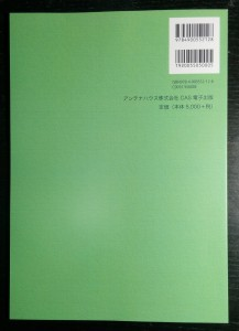 epubmanual-back