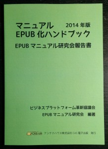 epubmanual-front