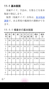 20140110kobo