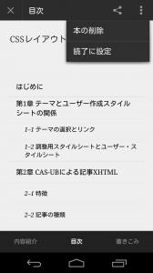 Screenshot_2014-03-17-10-42-03