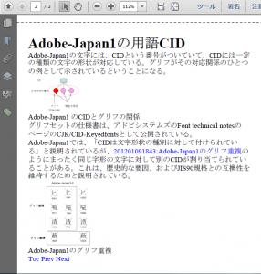 PDF-reflow-Adobe-p2