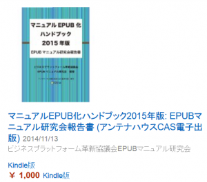 Amazon-EPUB-manual