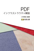 PDF-144px