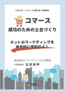 ECMJ本-02-cover_ページ_3