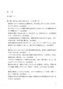 20170117-mokuji-2