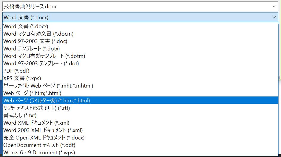word2013のword文書をhtml形式で保存を試してみる その問題点は