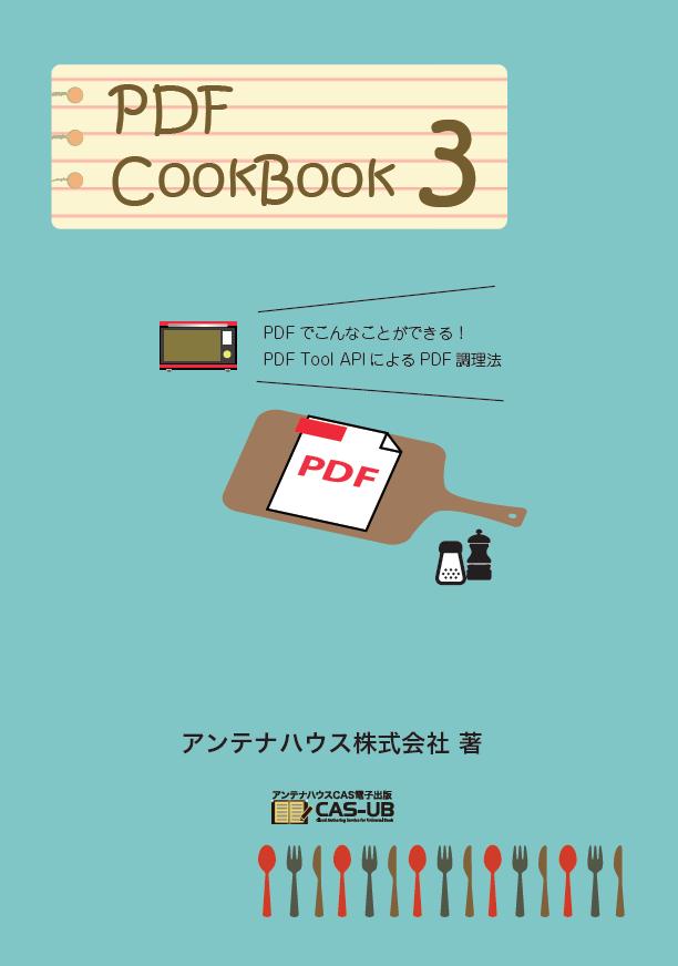 pdf マスク 画像 抽出